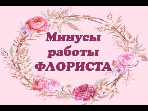 🌸 МИНУСЫ работы ФЛОРИСТА 🌸