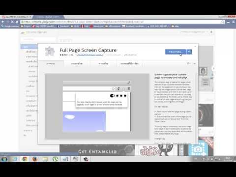 Capture หน้าเว็บด้วย Google Chrome เพียง 1 คลิก  !! [Officemanner]