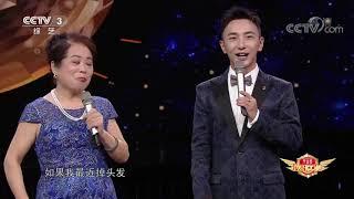 [黄金100秒]快乐大妈自称粉丝遍布北京通州 分享唱歌趣事| CCTV综艺