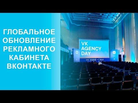 Digital News: Что я узнал на VK Agency Day?