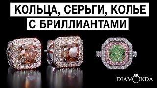 Кольца, серьги, браслеты, ожерелья, колье и другие украшения с бриллиантами!