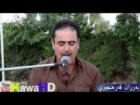 Barzan Qaranjeri 2019 Shazi Gorani به رزان قه رهنجيري كوراني مال ويران خوم روو