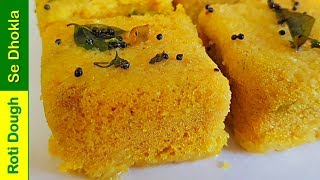 गूंथे हुए आटे से इतना टेस्टी नाश्ता जो आप रोज़ बनाकर खाएंगे /Easy Breakfast /Roti Dough Se Dhokla
