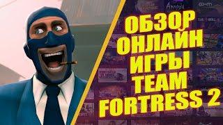 ТОП-20 БЕСПЛАТНЫХ ОНЛАЙН ИГР 2018 (#17 TEAM FORTRESS 2)