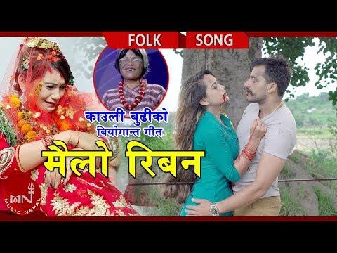 Kauli Budi's New Lok Dohori 2075/2018 | Mailo Riban - Mohan Khadka & Sandhya Budha Ft. Bimal, Sarika
