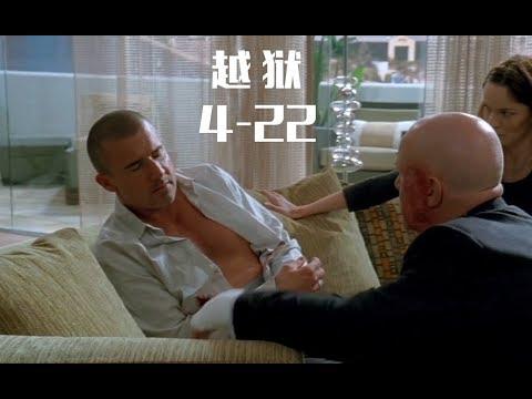 """越狱4大结局,死了两季的""""神秘人""""逆转结局,贿赂编剧了吧?"""