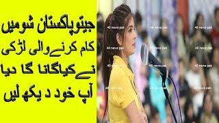 Fabiha Sherazi Singing A Song Jeeto Pakistan