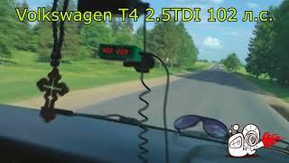 Разгон после прошивки VW T4 2.5TDI 102hp