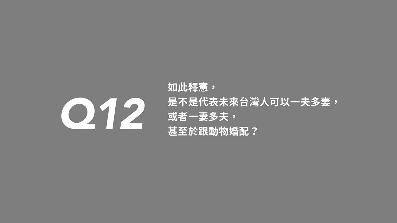 湯德宗大法官談釋字748 「改變婚姻制度?」 - YouTube