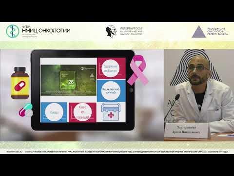 Клиническое исследование: Взаимодействие врач-онколог – пациент