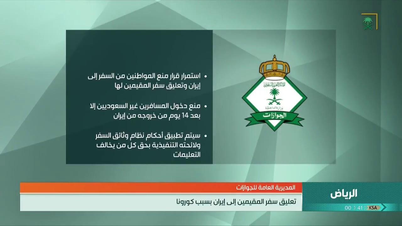 الجوازات تعليق سفر المقيمين إلى إيران تنفيذا للإجراءات الصحية في المملكة للوقاية من فيروس كورونا Youtube
