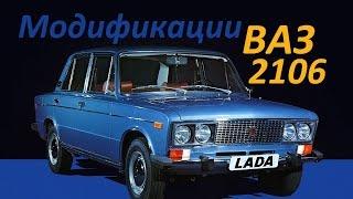 Премьера ! ВАЗ-2106 «Жигули» ! Модификации !