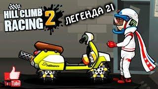 НОВЫЙ ИВЕНТ КЛАССИКА ЧЕЛЛЕНДЖ c ПОДПИСЧИКАМ HCR 2 #55 kids games cars машинки мультик игра для детей