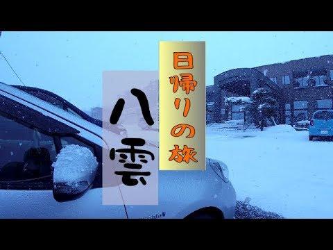 旅無計画日帰りの旅in八雲