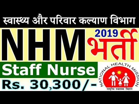 NHM Recruitment 2019 || Staff Nurse Vacancy 2019 || Medical Jobs 2019