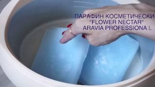 Уход за руками. Парафинотерапия с Aravia Professional