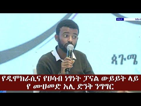Ethiopia | PM Office |የ መሃመድ  አሊ አስገራሚ ንግግር ስለ ኢትዮጵያ እና ዴሞክራሲ | Mohamed Ali Burhan