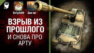 Video Объект 261 - и снова про арту. Взрыв из прошлого №15 [World of Tanks] download MP3, 3GP, MP4, WEBM, AVI, FLV Maret 2018