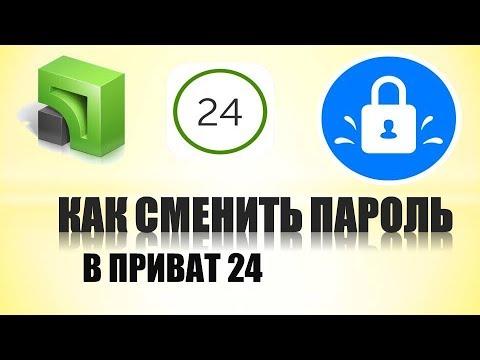 Как изменить пароль в приват24