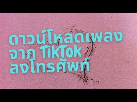 ดาวน์โหลดเพลงจาก Tiktok ลงโทรศัพท์#coachพัช