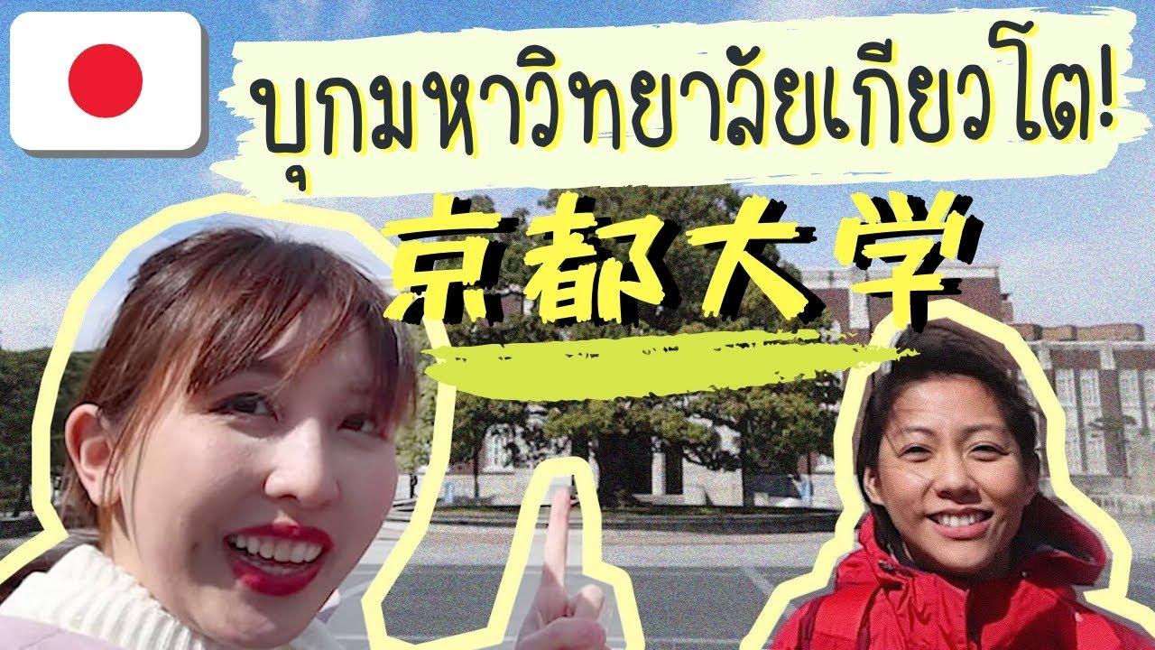 พาชมมหาวิทยาลัยเกียวโต กับมายเซนเซ และ อจ.จ๋า อาจารย์คนไทยที่สอนอยู่ม.เกียวโต