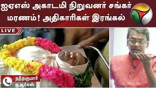 ஐஏஎஸ் அகாடமி நிறுவனர் சங்கர் மரணம்! அதிகாரிகள் இரங்கல் | #ShankarIASAcademy #IAS