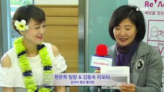 제12회 문화촌 한마당 홍삼자봉 인터뷰