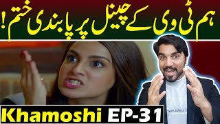 Khamoshi Episode 31 HUM TV Drama | Teaser Promo Review #MRNOMAN