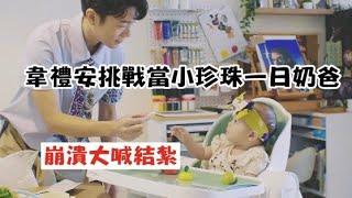 【小珍珠系列】韋禮安挑戰當一日奶爸!大崩潰!
