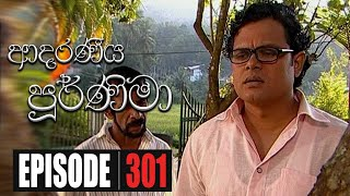 Adaraniya Poornima | Episode 301 09th September 2020 Thumbnail