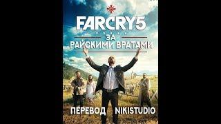 Far Cry 5: За райскими вратами (Far Cry 5: Inside The Eden's Gate) - Трейлер и где посмотреть
