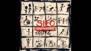 SIFO - Тишина