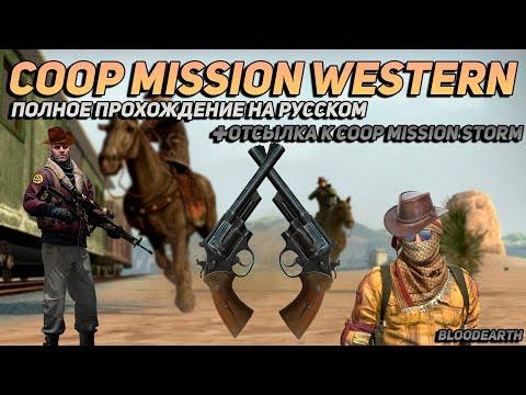 Coop Mission Western - Полное прохождение на русском - CS:GO + Отсылка к Coop Mission Storm
