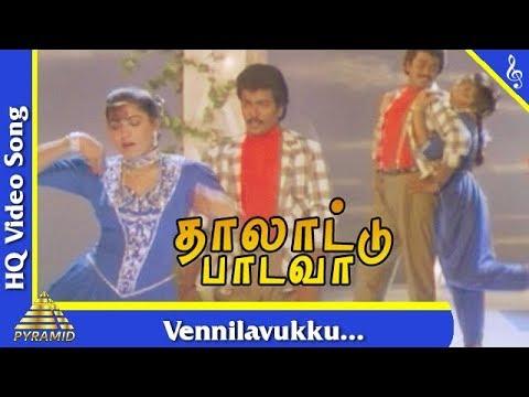 Vennilavukku Video Song  Thalattu Padava Tamil Movie Songs   Parthiban   Kushboo   Pyramid Music