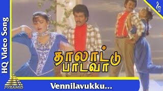 Vennilavukku Vaanatha Pidikkalaiyaa | Thalattu Padava Songs | Parthiban | Kushboo | Pyramid Music