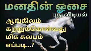 Manadhin osai / Aangilam katrukolvadhu miga sulabam yeppadi...? / How to learn  English so easy...?