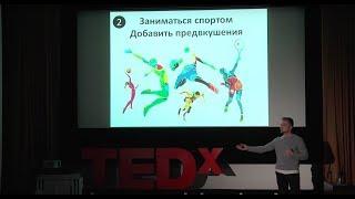 Меняй себя через свои привычки | Дмитрий Мацкевич | TEDxLavrushinskyLn