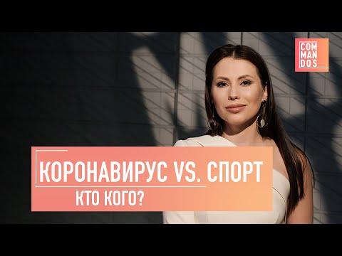 Коронавирус Vs. профессиональный спорт: кто кого? / COMMANDOS