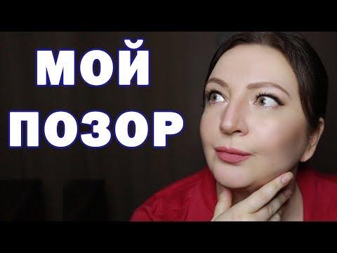 ЗА ЧТО МНЕ ДОЛЖНО БЫТЬ СТЫДНО!  // Oxana MS : Жизнь во Франции
