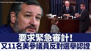又11名美參議員反對選舉認證 要求緊急審計|@新聞精選【新唐人亞太電視】/國際/趨勢/財經/ |20210103 - YouTube