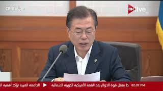 رئيس كوريا الجنوبية: لم أنم الليل بانتظار القمة التاريخية