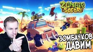 №402: ВНЕДОРОЖНОЕ САФАРИ, давим ЗОМБИ! - Zombie Offroad Safari :D гонки за зомбачками