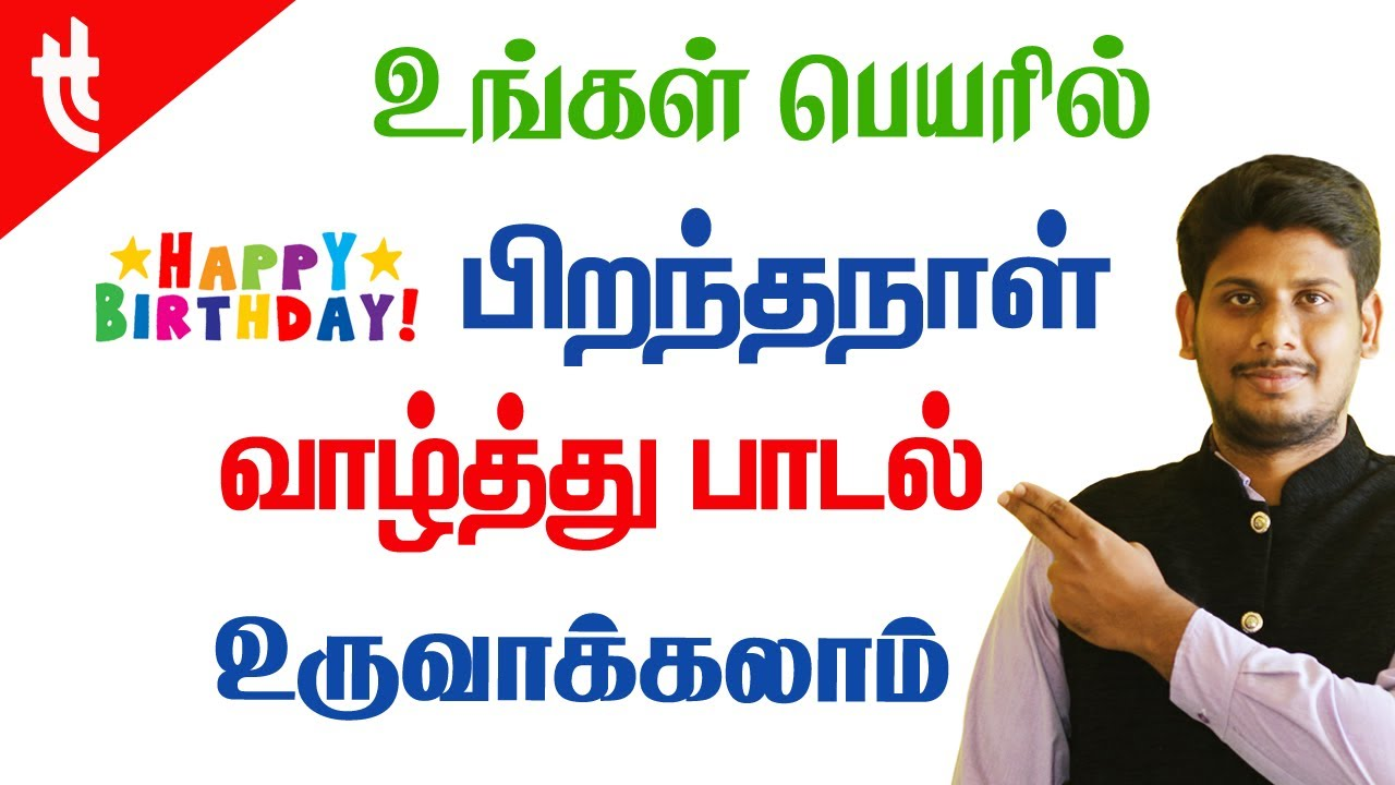 Create Happy Birthday Song In Your Name Tamil Today Youtube