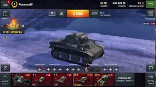 World Of Tanks Blitz открываем сундуки, выпал танк