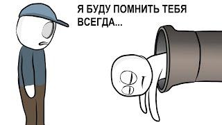 Как Я ЧУТЬ НЕ УМЕР 2 (анимация)