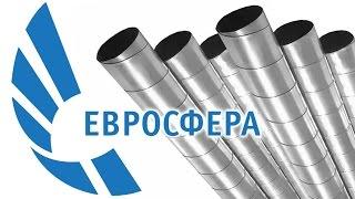 """ЗАО Фирма """"Евросфера"""", производство вентиляции."""