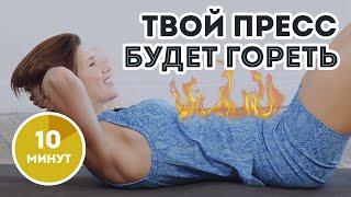 Убираем живот за 10 минут: самая правильная тренировка на пресс от Аниты Луценко. Результат сразу!