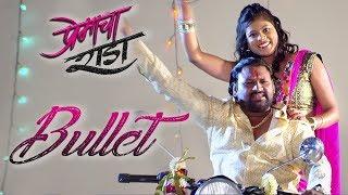 bullet-premacha-rada-anand-shinde-nitin-saravade-arohi-hiwarkar