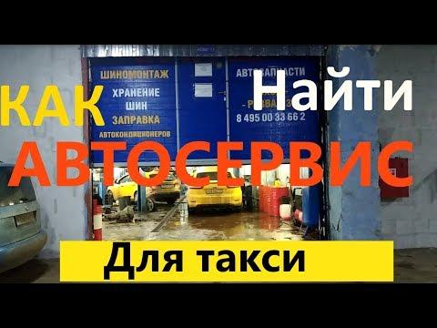 Как найти автосервис такси
