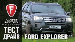 Новый Ford Explorer 2018: тест-драйв обновленного Форд Эксплорер